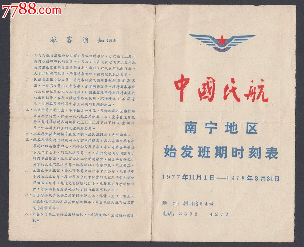 caac77年南宁地区始发航班时刻表_飞机/航空票_西府旧