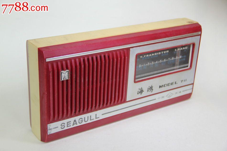 海鸥711收音机