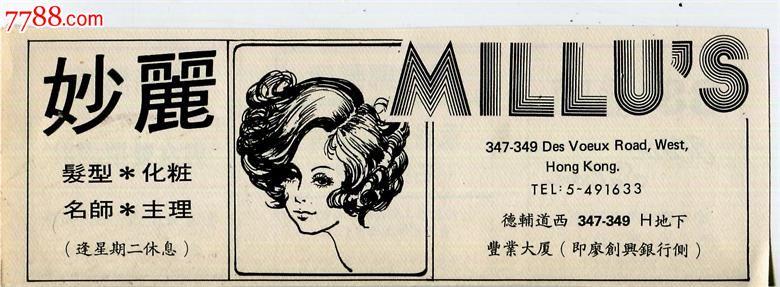 【70年代妙丽发型设计广告】