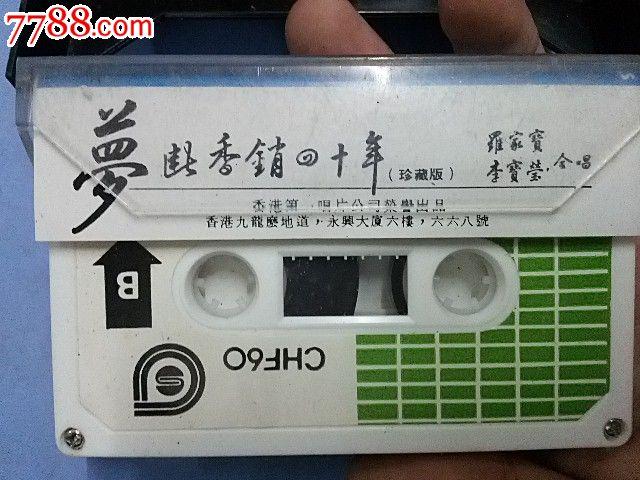 【梦断香销四十年】珍藏版,录音带
