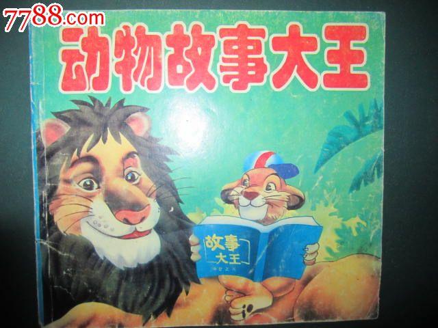 动物故事大王-价格:2元-se24597689-漫画/卡通画册