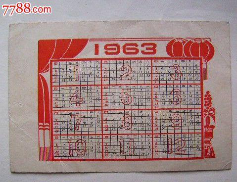1963年年历卡-剪纸图片