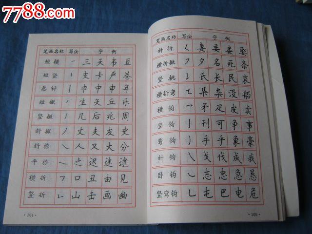 3500常用字钢笔楷书行书字帖(书法家:顾仲安书写书)(一贴在手,获宜图片