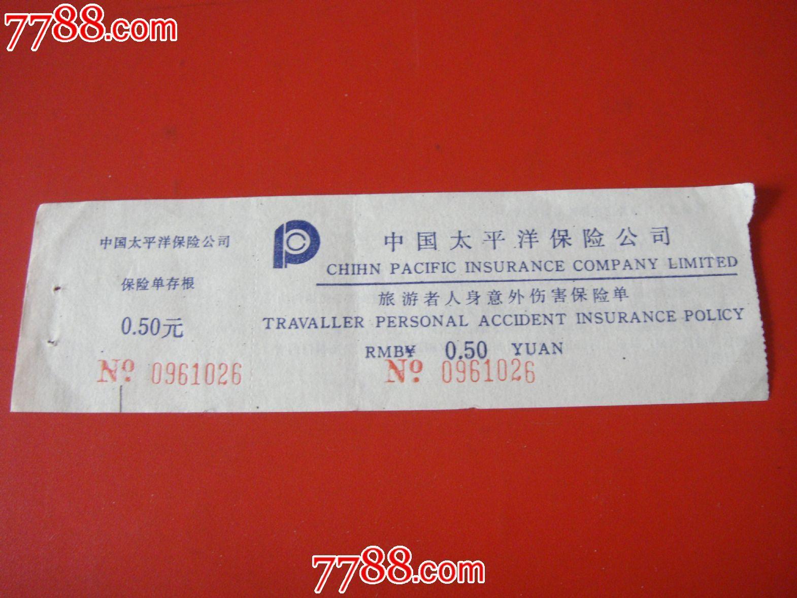 早年,中国太平洋保险公司【旅游者人身意外伤害保险单