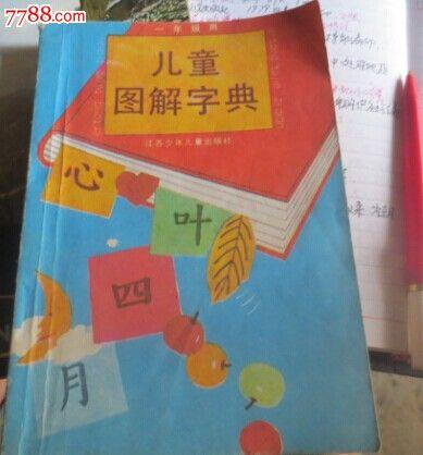 儿童图解字典【一年级用】修订本