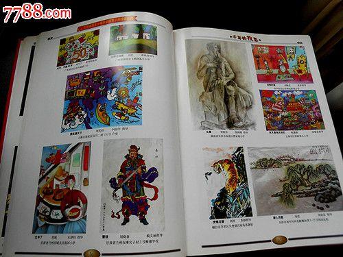 庆祝建国五十周年全国青少年绘画比赛获奖作品选(1999图片