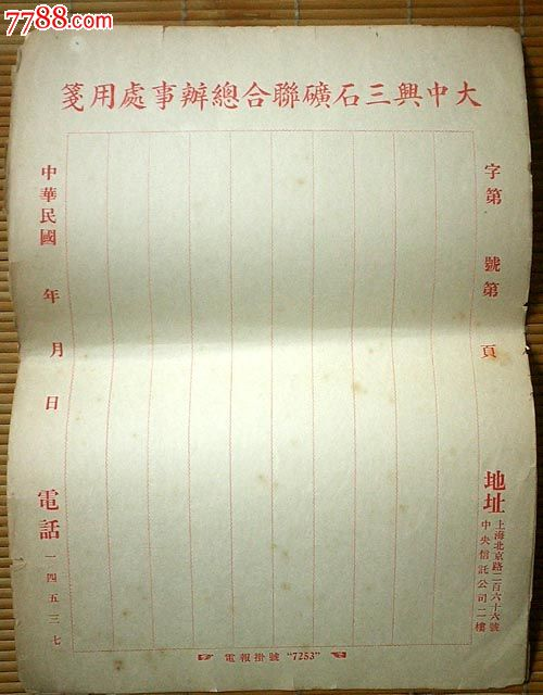 民国老信纸两张图片