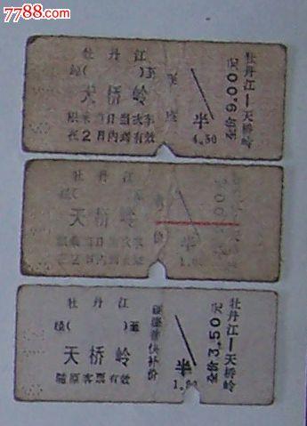 牡丹江-天桥岭3枚