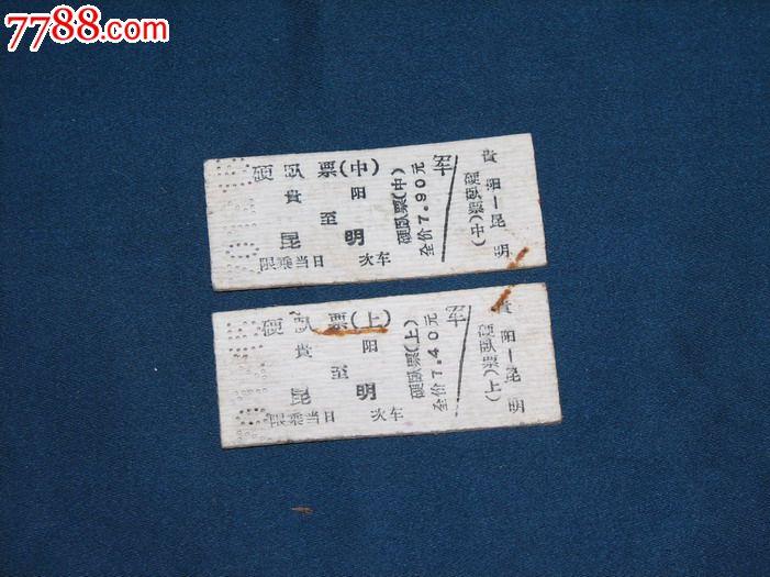 班昆明到贵阳飞机票2009年12月03日,星期四昆明到贵阳经济舱共6个航班