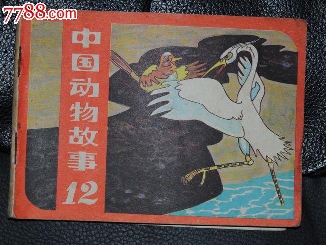 连环画小人书中国动物故事-12