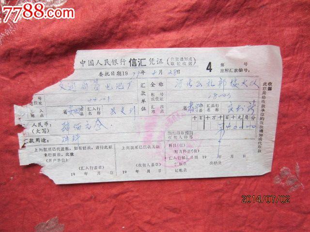1979年银行信汇凭证