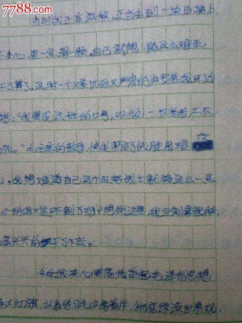 中国好作文_高年级作文【作文写有划时代性】_第6张_7788收藏__中国收藏热线