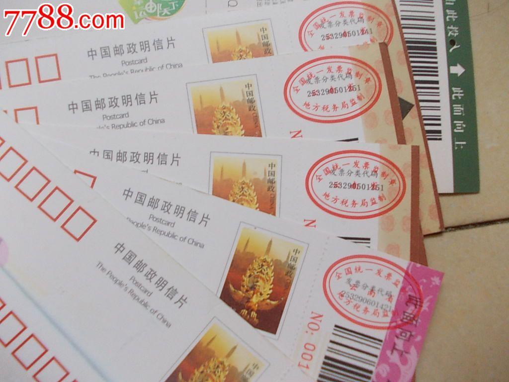 13张明信片旅游景点门票