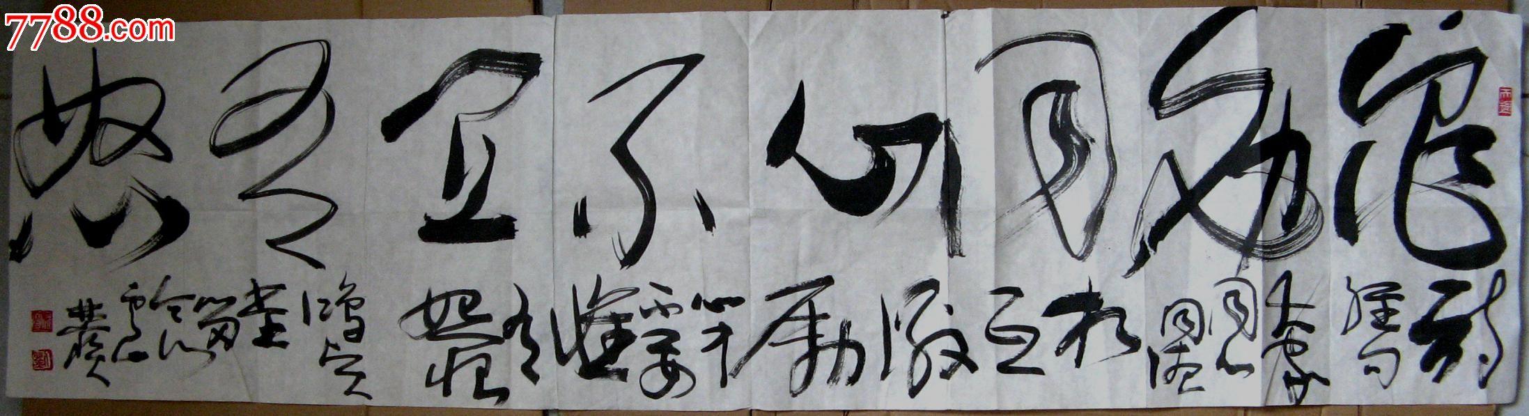 北京通州老书家,北京书协会员结构奇特,古意盎然的四尺开二横幅草书诗