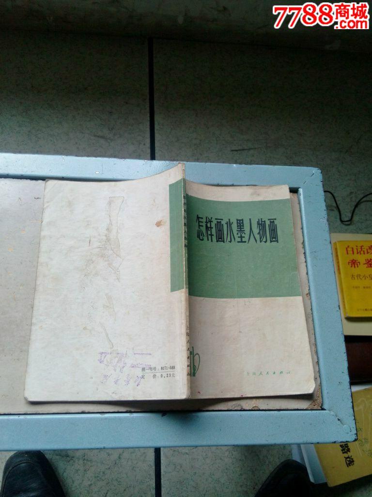 文革(67-76),,,绘画美术图片