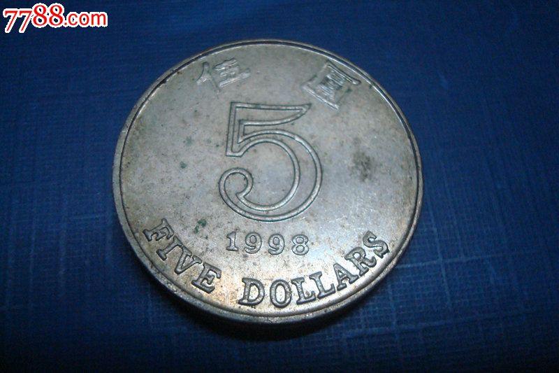 1998年香港5元硬币_香港币--紫荆花--1998年--双层5元--每个7元【硬币专门店】_第1张