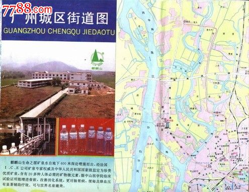 1994年版广州城区街道地图