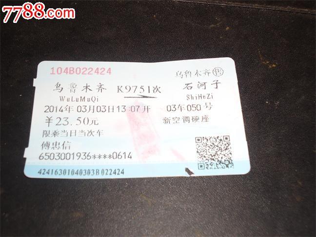 乌鲁木齐k9751次石河子火车票