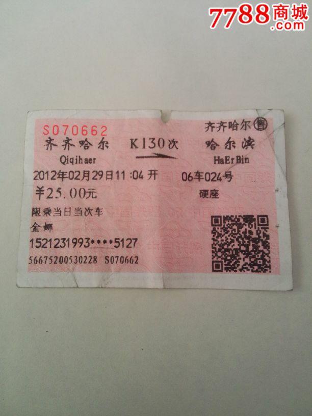 齐齐哈尔至哈尔滨_火车票