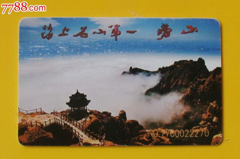 青岛崂山风景区--家庭年卡