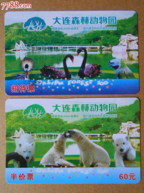 大连森林动物园——半价票·招待票·旅行社专用票·散养区成人票