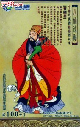 北京散卡--八仙过海.曹国舅