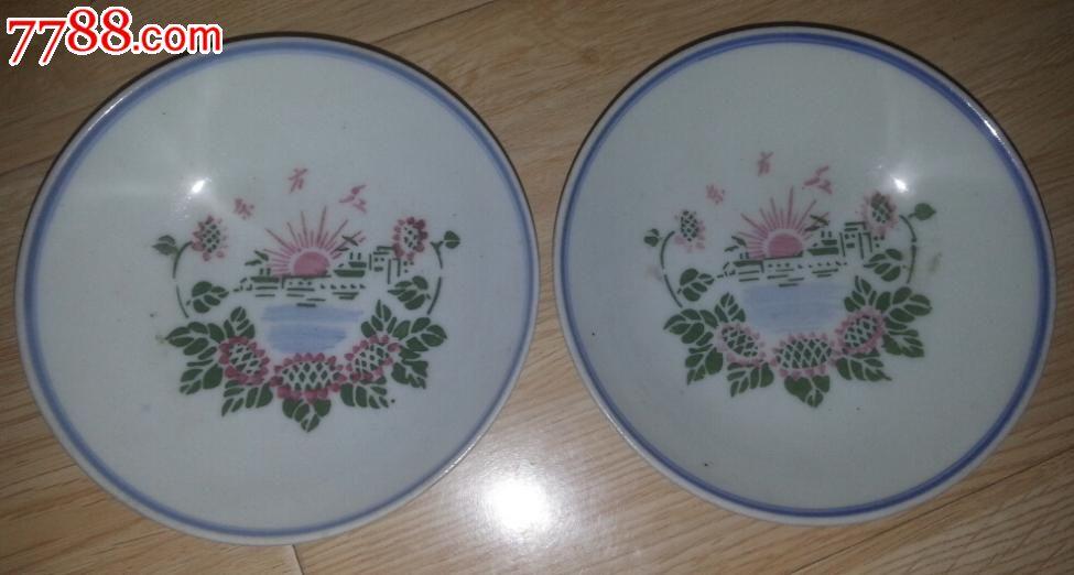 特价文革手绘瓷器东方红太阳葵花等图案的盘子碟子一对包老全品直径
