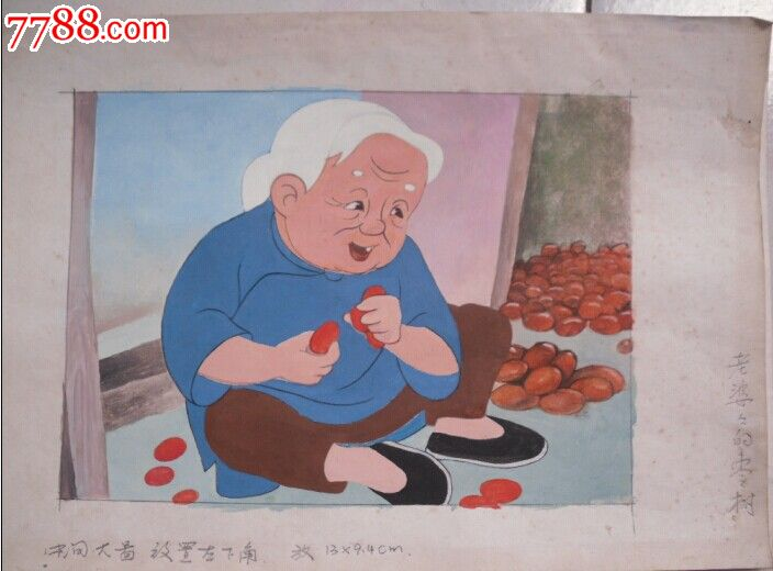 自拍老婆婆愹�_老婆婆的枣树_动画片