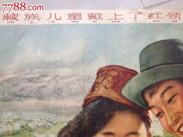 藏族儿童戴上了红领巾_年画/宣传画_画中画【7788收藏
