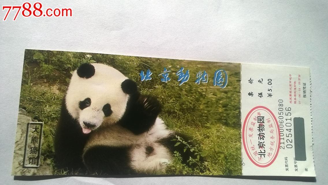 北京动物园_价格5.0000元_第1张_7788收藏__中国收藏热线