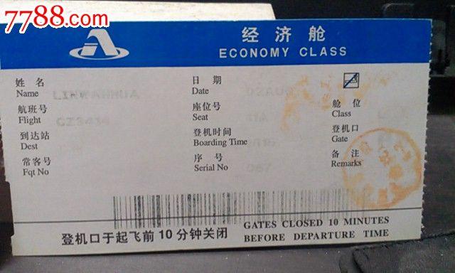 中國南方航空(經濟艙)登機牌2連號圖片