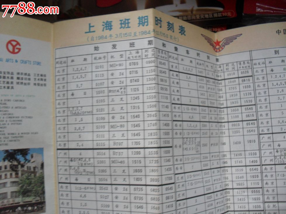 中国民航上海班期时刻表_飞机/航空票_丰渝收藏【7788