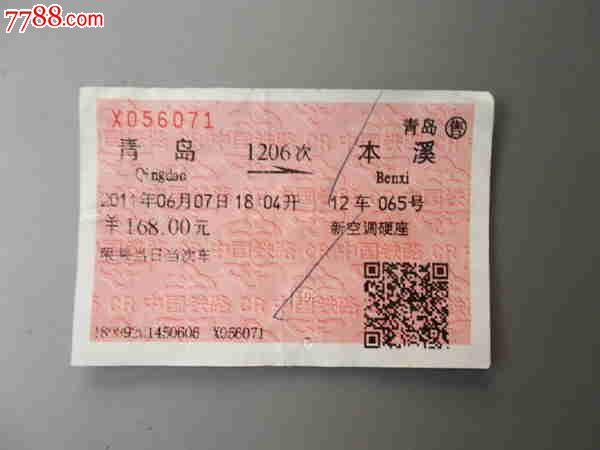 青岛-本溪1206次火车票_火车票_第1张_七七八八钱币收藏