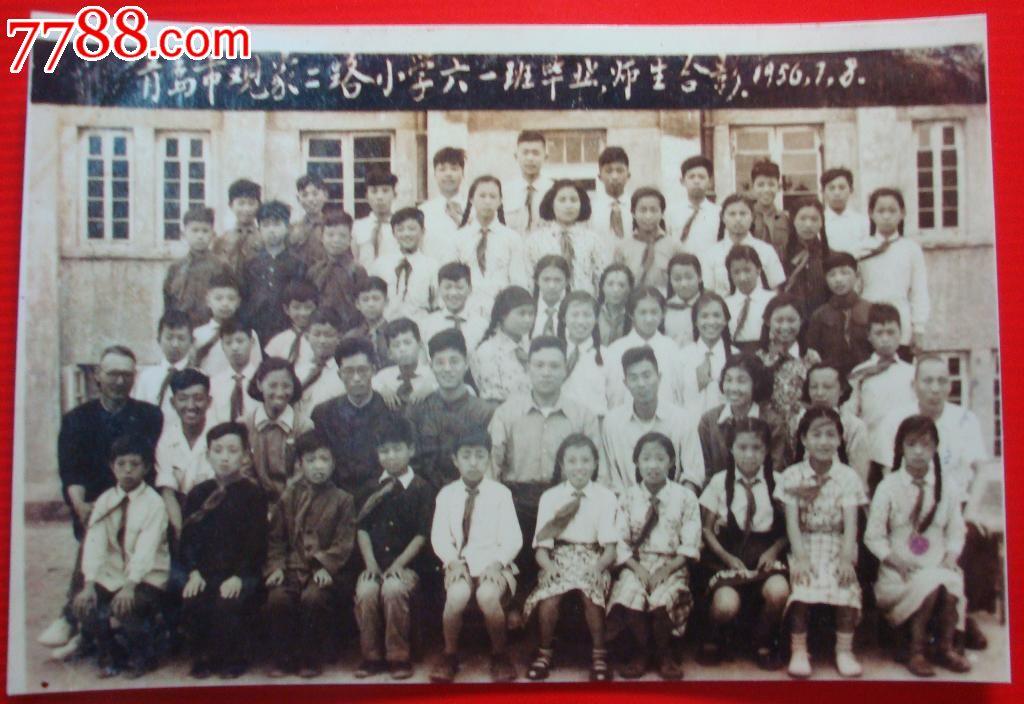 青岛市观象二路小学六一班毕业师生合影1956.7.