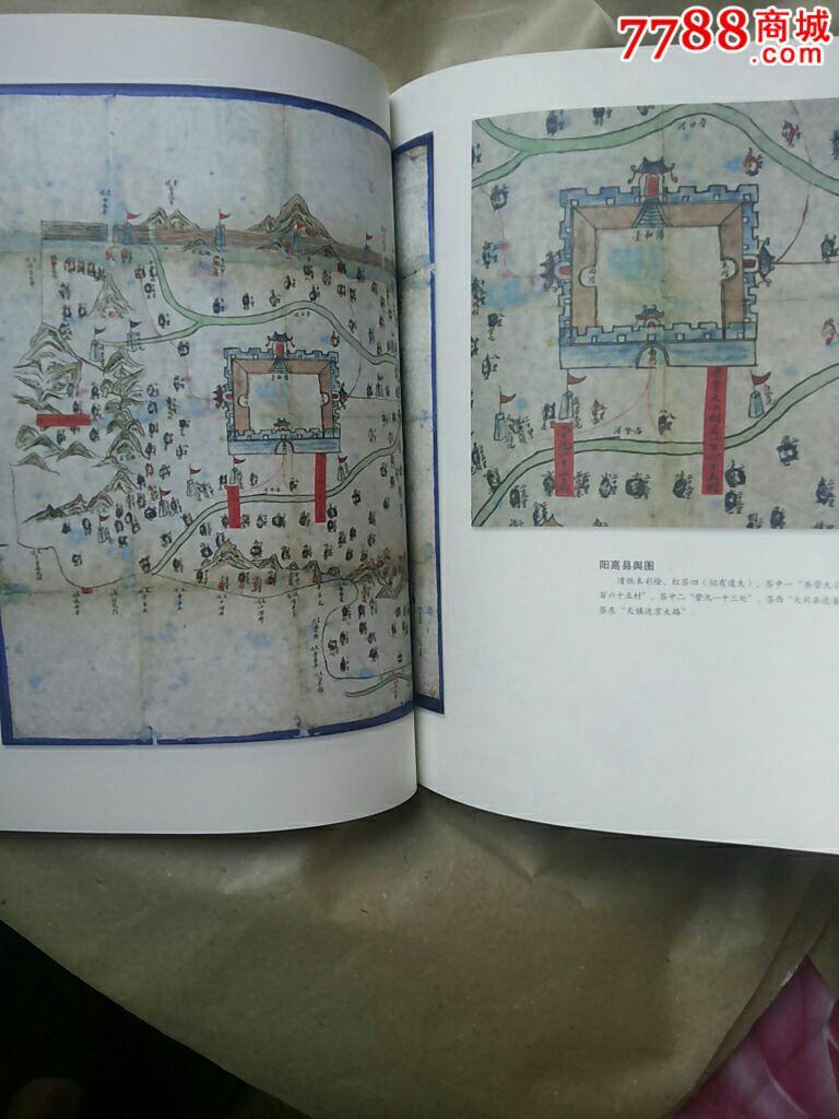 山西老地图
