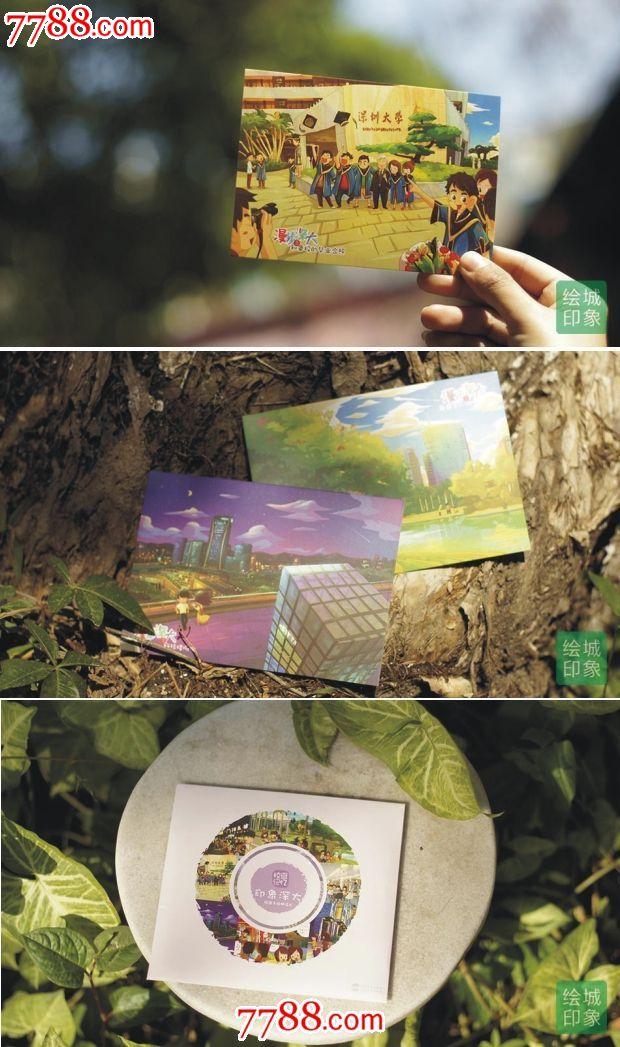 手绘明信片:深圳大学26_价格16.0000元_第3张_7788收藏__中国收藏热线