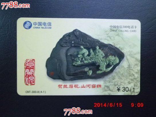 中国电信300电话卡_手机卡_乌拉连友书苑【7788收藏