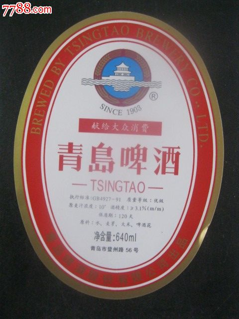 青岛啤酒-se24869177-酒标-零售-7788收藏__中国收藏