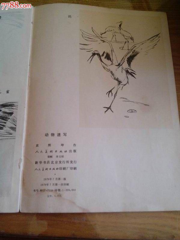 动物速写_素描/速写画册_秦皇书舍【7788收藏__中国