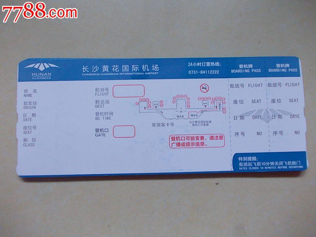 22张未填写的飞机票:长沙黄花国际机场