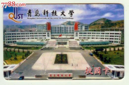 青岛科技大学校园卡_第1张_7788收藏__中国收藏热线