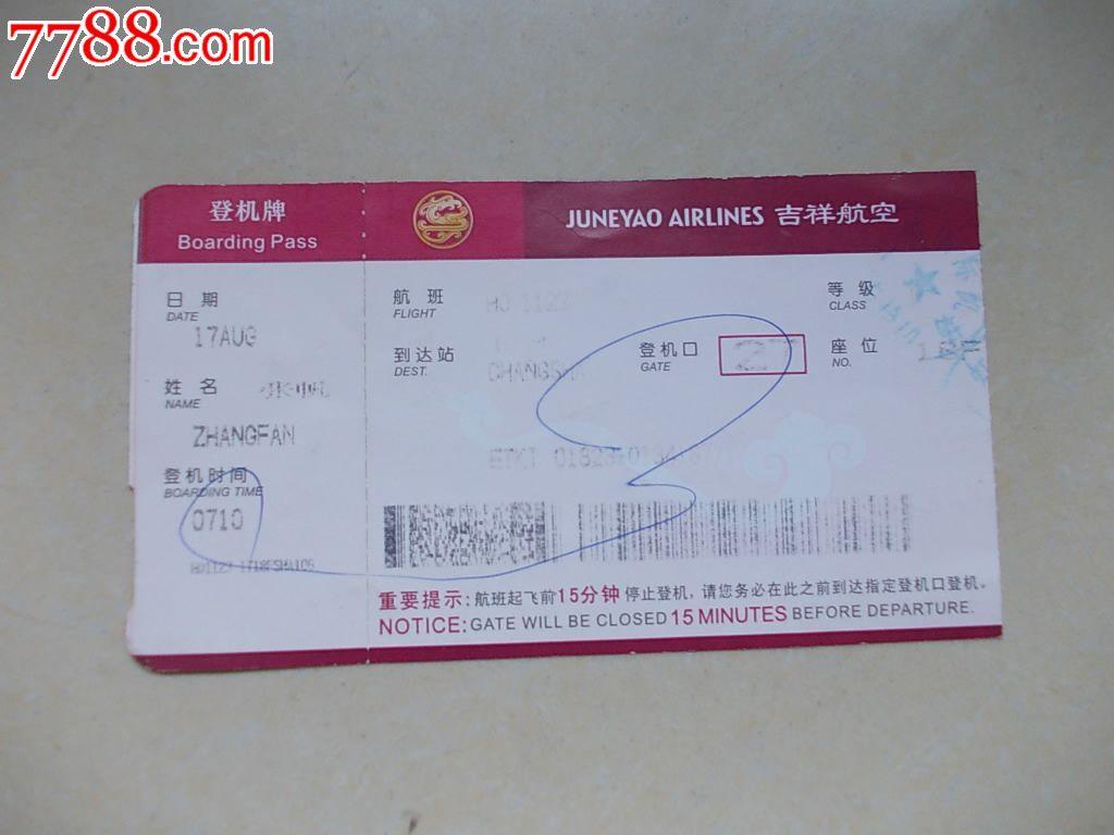 吉祥航空-se24900016-飞机/航空票-零售-7788收藏