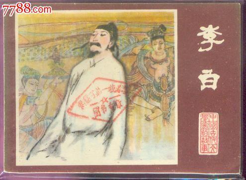 中国古代文学家的故事——李白