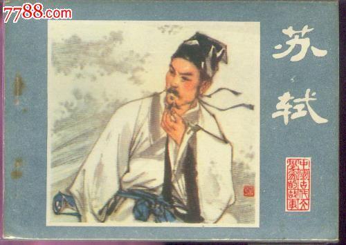 中国古代文学家的故事——苏轼