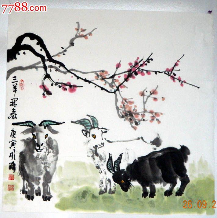 国画动物小写意羊三阳开泰