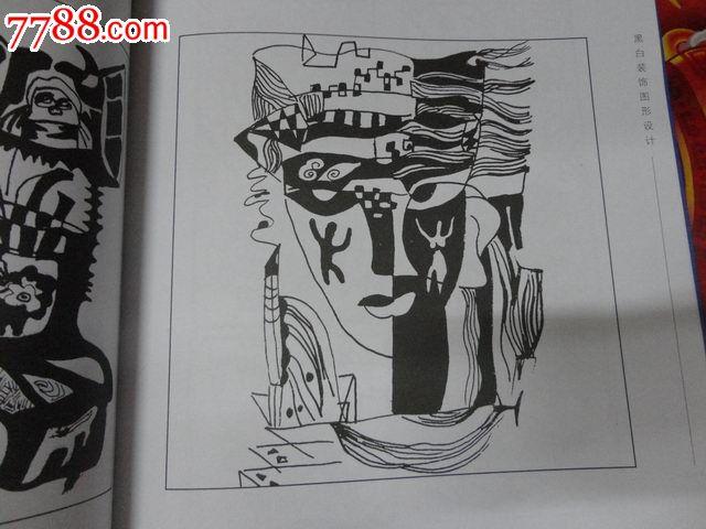 装饰画创意设计(王可君)