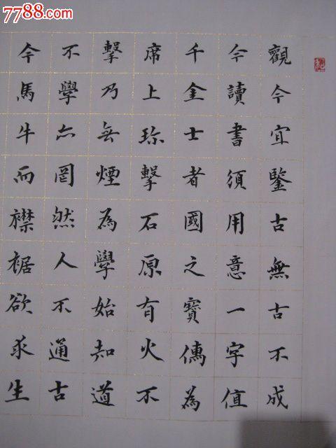 书房客厅悬挂佳品---小楷横幅_书法原作_世衍纸香