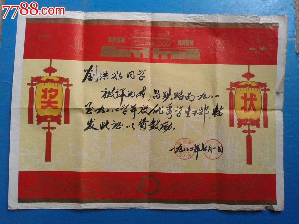 1982年优秀学生干部奖状_议价【榕城纸品收藏】_第1张_7788收藏__中国