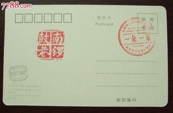 南锣鼓巷(异形明信片)——故宫