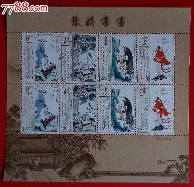 尾同号邮票2013-15m琴棋书画小版尾号777图片
